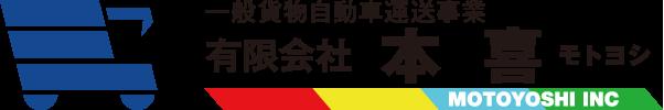 一般貨物自動車運送事業の本喜(モトヨシ)